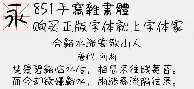 851手写杂书体(TTF文件大小27.26 M)