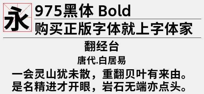 975黑体 Bold(TTF文件大小12.82 M)