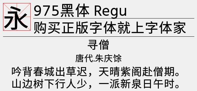 975黑体 Regular(Regular)预览图