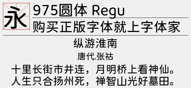 975圆体 Regular【佚名下载】