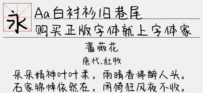 Aa白衬衫旧巷尾【Aa字体下载】