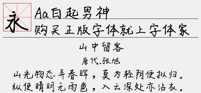 Aa白起男神(Regular)预览图