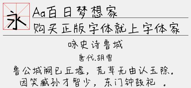 Aa百日梦想家(TTF文件大小3.60 M)
