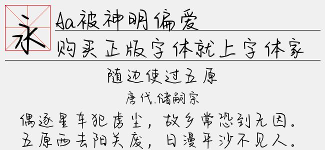 Aa被神明偏爱【Aa字体下载】