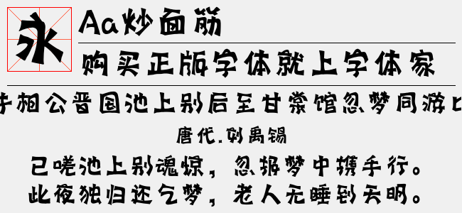 Aa炒面筋【Aa字体下载】
