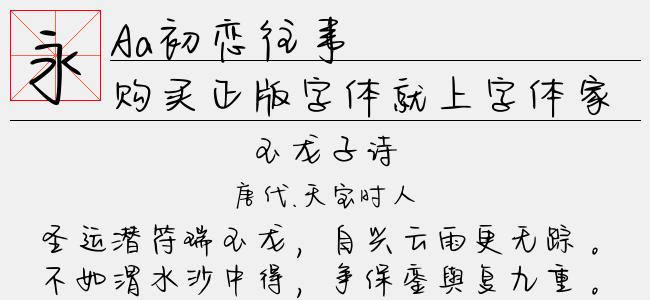 Aa初恋往事(3.62 M)效果图