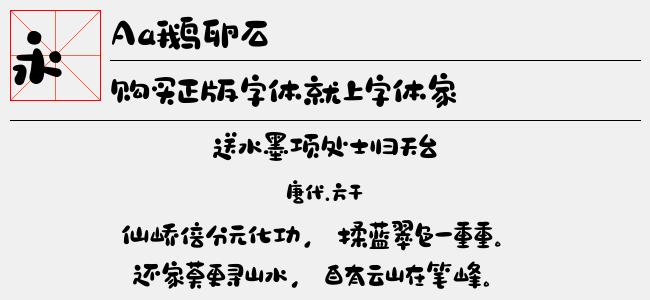 Aa鹅卵石【Aa字体下载】