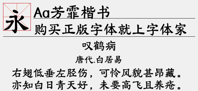 Aa芳霏楷书【Aa字体下载】