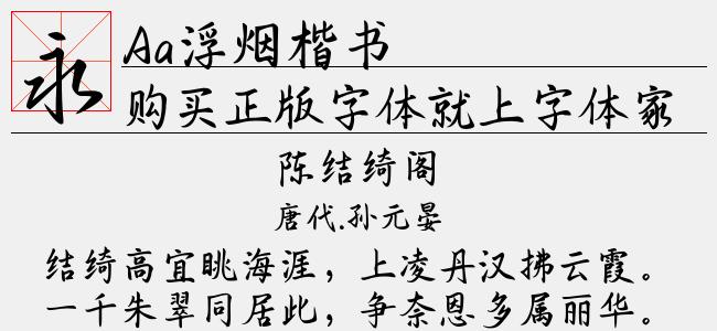 Aa浮烟楷书(TTF文件大小5.70 M)