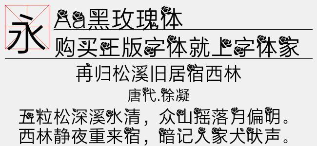 Aa黑玫瑰体(TTF文件大小11.43 M)