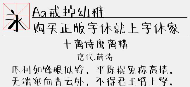 Aa戒掉幼稚(中等(正常)Version 1.000)