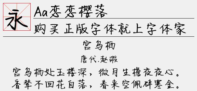 Aa恋恋樱落(TTF文件大小5.23 M)