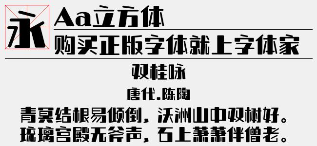 Aa立方体【Aa字体下载】