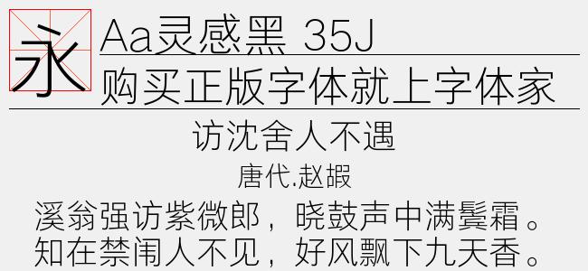 Aa灵感黑 75J【Aa字体下载】