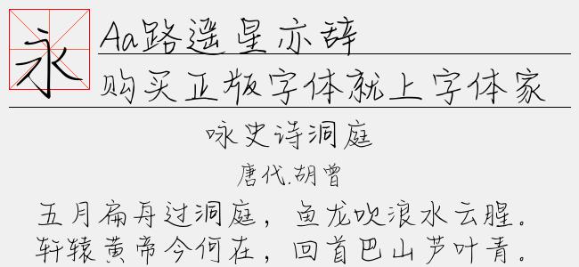 Aa路遥星亦辞(6.01 M)效果图