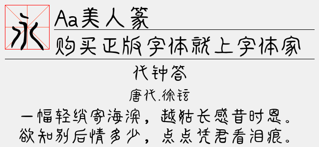 Aa美人篆拼音体【Aa字体下载】