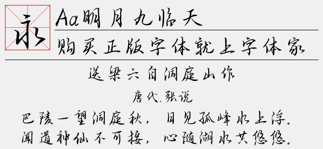 Aa明月九临天【Aa字体下载】
