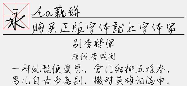 Aa藕饼【Aa字体下载】