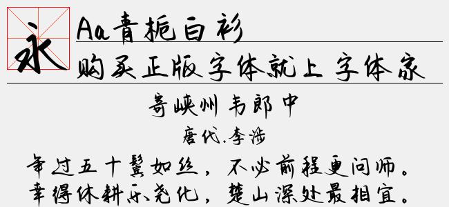 Aa青栀白衫(Regular)预览图