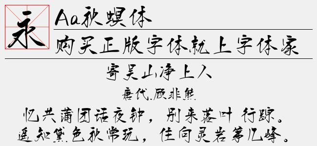 Aa秋螟体【Aa字体下载】