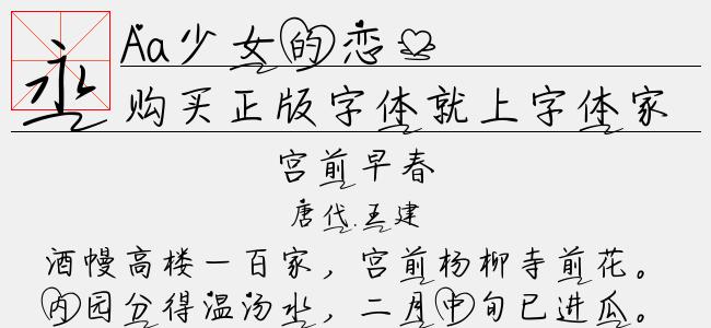 Aa少女的恋心【Aa字体下载】