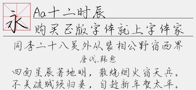 Aa十二时辰【Aa字体下载】