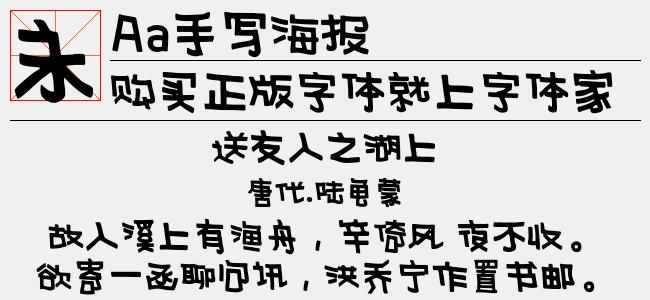 Aa手写海报【Aa字体下载】