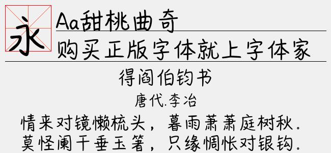 Aa甜桃曲奇(TTF文件大小3.71 M)