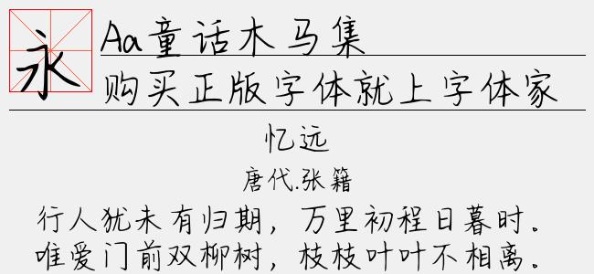 Aa童话木马集(Regular)预览图