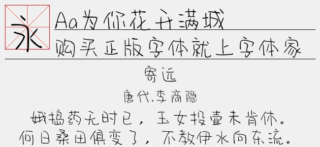 Aa为你花开满城【Aa字体下载】