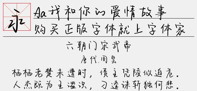 Aa我和你的爱情故事【Aa字体下载】