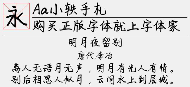 Aa小轶手札(Regular)预览图