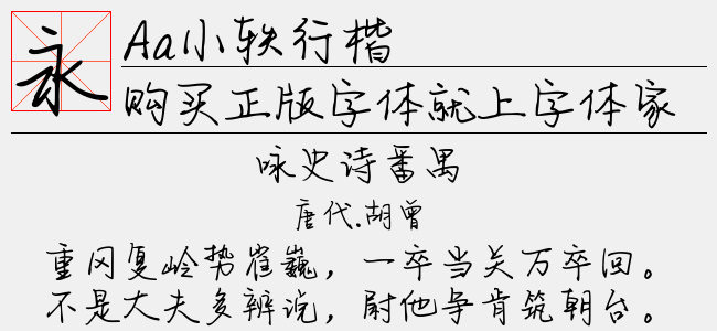 Aa小轶行楷(ttf/otf文件大小8.22 M)