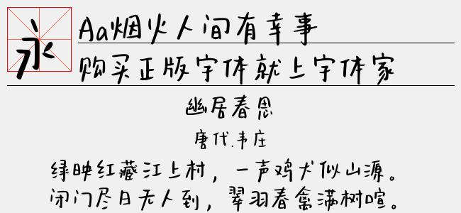 Aa烟火人间有幸事(Regular)预览图