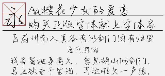 Aa樱花少女的爱恋【Aa字体下载】