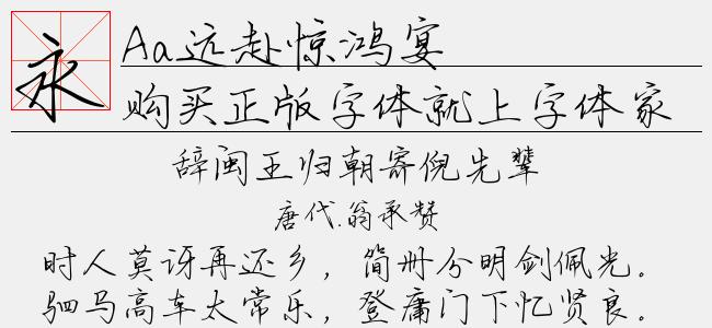 Aa远赴惊鸿宴(TTF文件大小6.21 M)