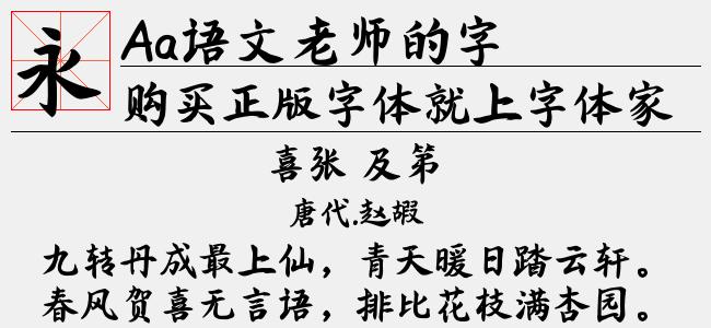 Aa语文老师的字(免费下载,商业用途请自行购买版权)