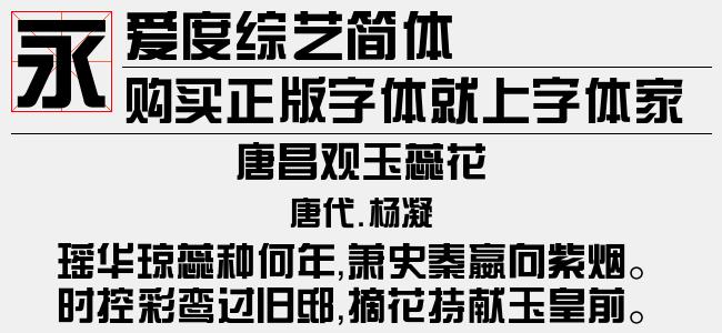爱度综艺简体【其他字体下载】