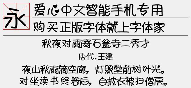 爱心中文智能手机专用字体(TTF手机字体下载)