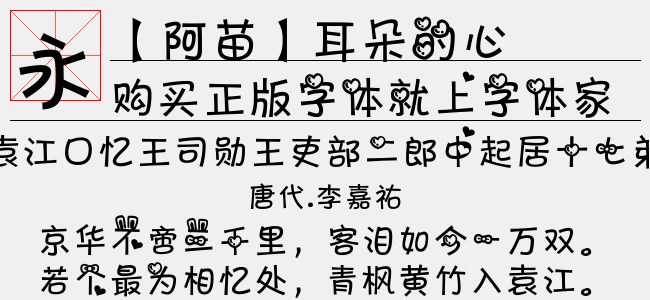 【阿苗】耳朵的心(TTF文件大小17.12 M)
