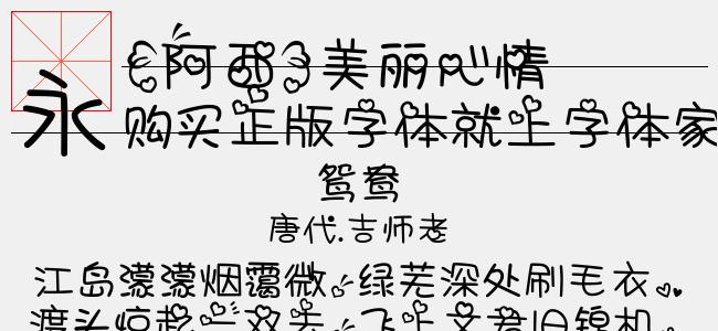 【阿西】美丽心情(11.31 M)效果图