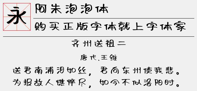 阿朱泡泡体(3.27 M)效果图