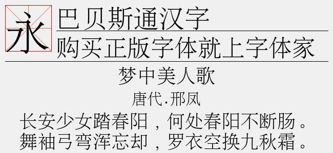 巴贝斯通汉字(免费下载,免费商用)