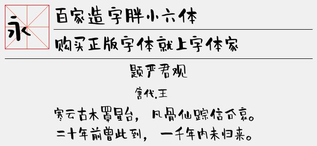百家造字胖小六体(Regular)预览图