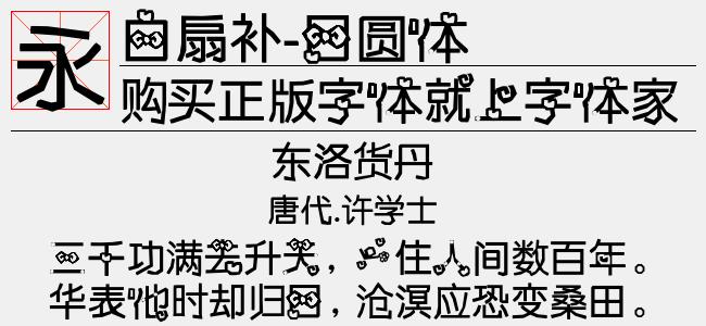 白扇补-日圆体(Regular)预览图