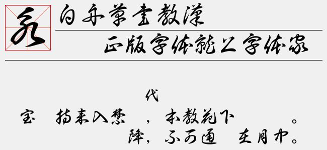 白舟草书教汉【白舟字库下载】