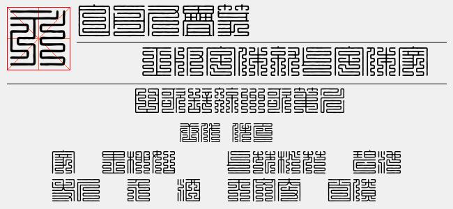 白舟九叠篆(9.78 M)效果图