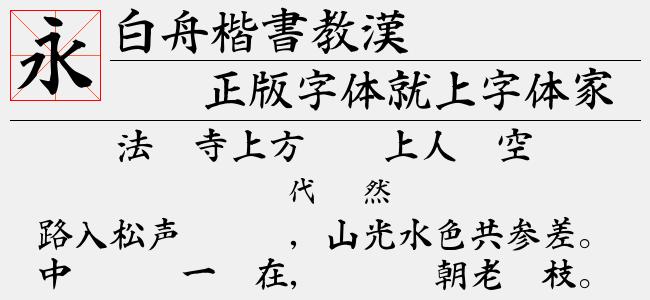 白舟楷书教汉(953.64 K)效果图