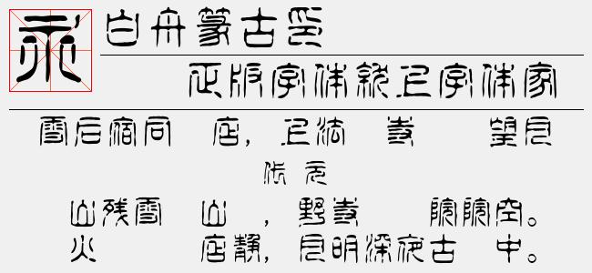 白舟篆古印教汉(TTF文件大小1.45 M)