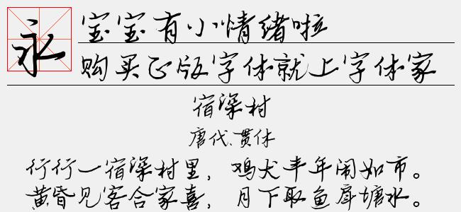 宝宝有小情绪啦【蝉羽字库下载】